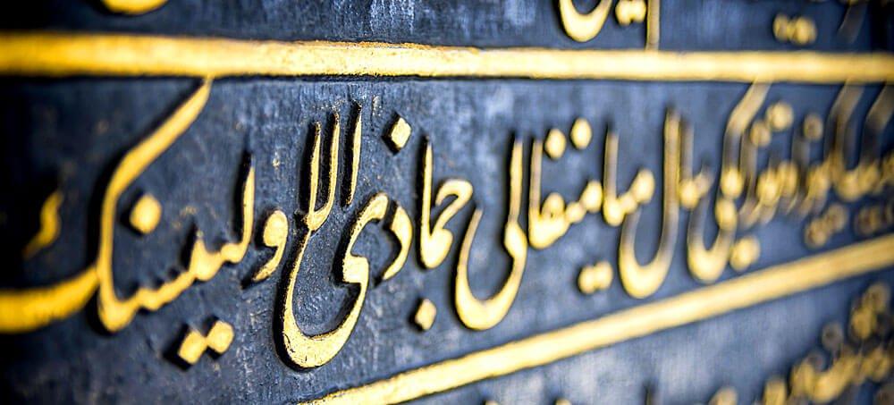 Ein paar Worte Arabisch zu beherrschen, schadet ganz sicher nicht